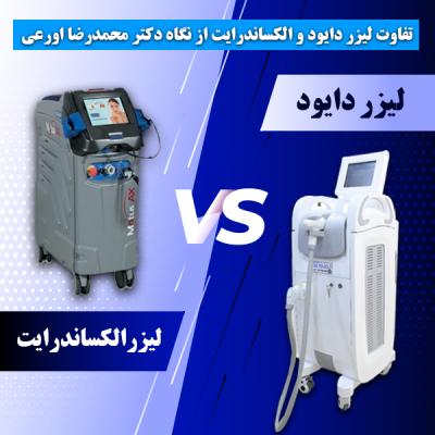 تفاوت دستگاه لیزر دایود و الکساندرایت