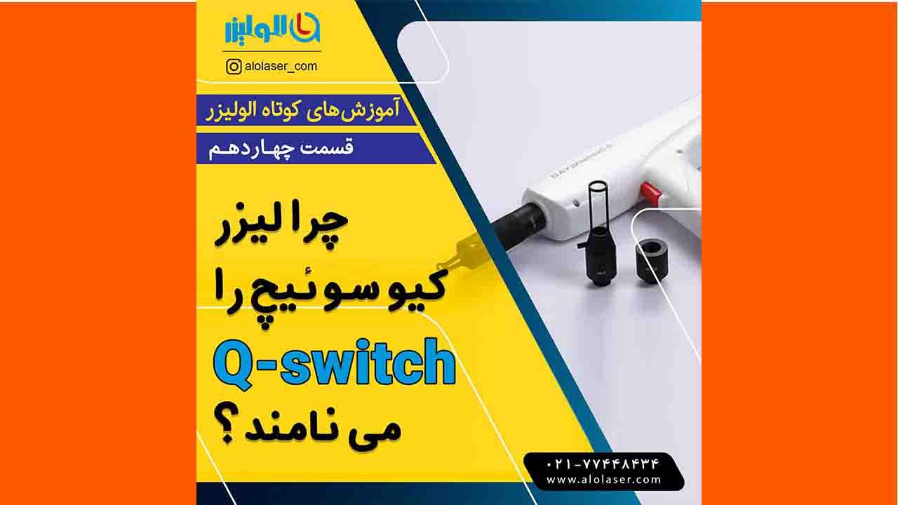چرا لیزر کیوسوئیچ را Q-switch می نامند