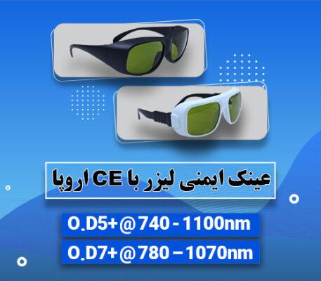 فروش عینک ایمنی لیزر