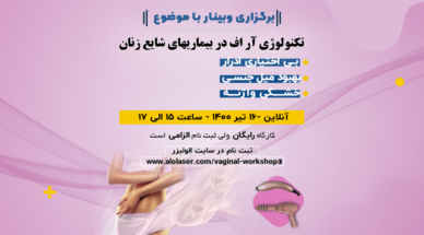 وبینار آر اف واژینال